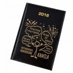 kalendarz na 2018 na prezent na święta